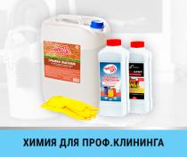 Химия для проф.клининга