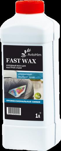 Воск холодный Fast Wax