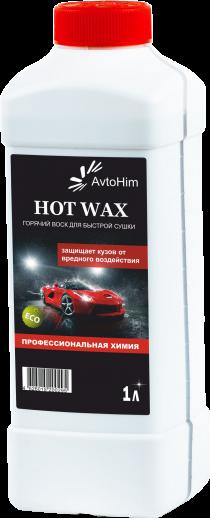 Воск горячий Hot Wax